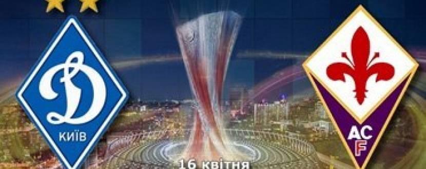 Великий футбол: Динамо-Фіорентина