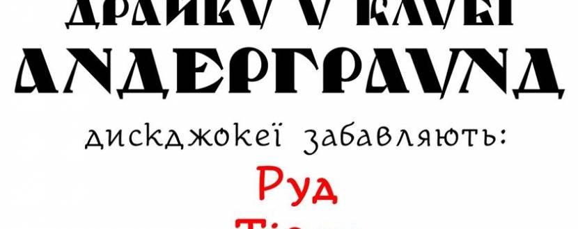 """""""Ніч українського драйву"""""""