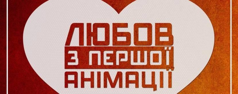 """""""Любов з першої анімації"""""""