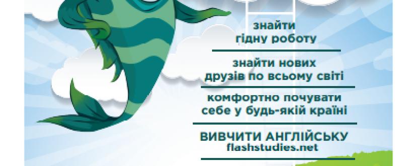 Безкоштовне пробне заняття з англійскої мови