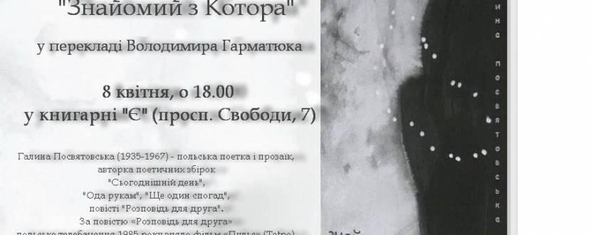"""""""Знайомий з Котора"""""""
