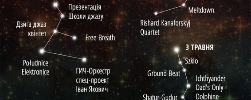 """""""Флюґери Львова"""""""