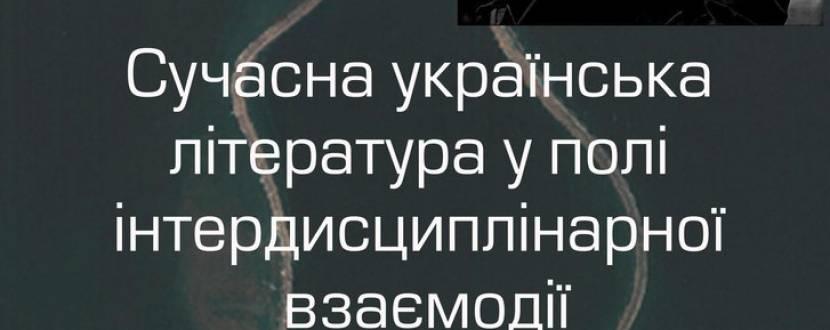 Лекція Олександра Михеди
