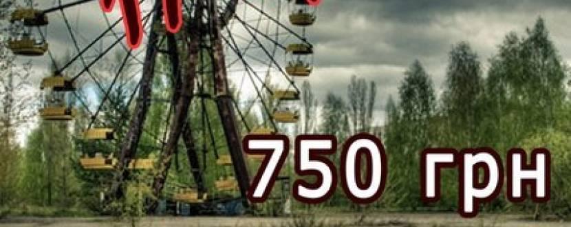 Вирушаймо до Чорнобилю
