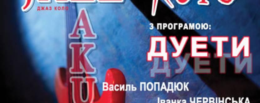 """Оркестр «РадіоБенд Олександра Фокіна» представляє програму """"DJazz"""""""