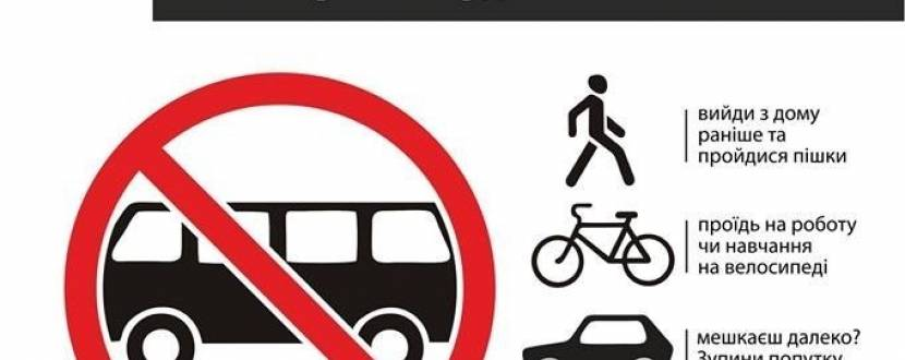 Львівський пасажирський страйк