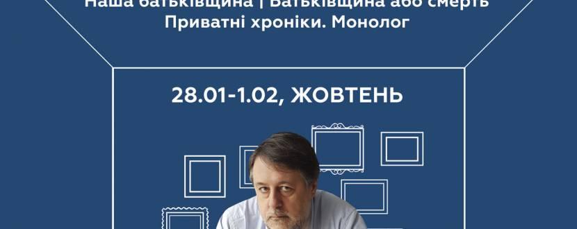 Ретроспектива Віталія Манського