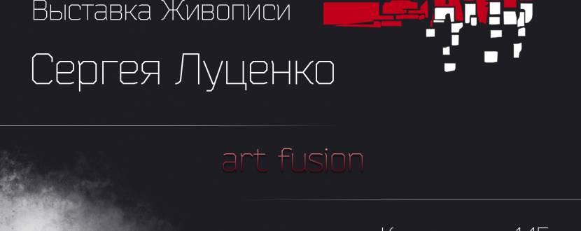 """Выставка живописи Луценко Сергея """"Art Fusion"""""""