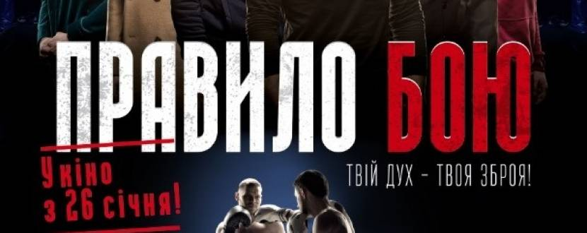 "Спортивна драма ""Правило бою"""