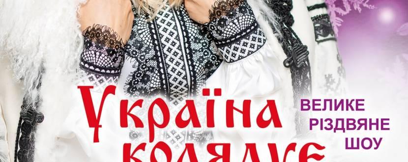 """Ірина ФЕДИШИН з великою різдвяною програмою """"Україна Колядує"""""""