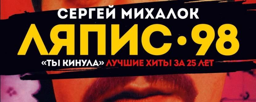 Ляпис 98 в Житомире | 5 февраля | Каньон