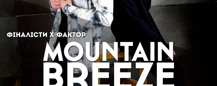 """Концерт """"MOUNTAIN BREEZE"""""""