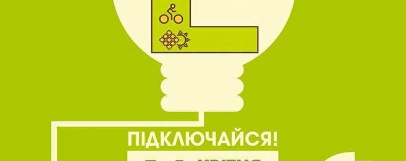 Всеукраїнський інформаційний тур «Енергонезалежність - наша спільна справа»