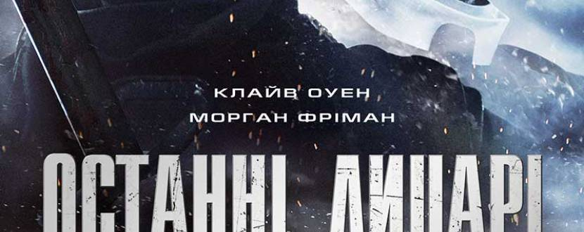 Прем'єра пригодницького бойовика «Останні лицарі»