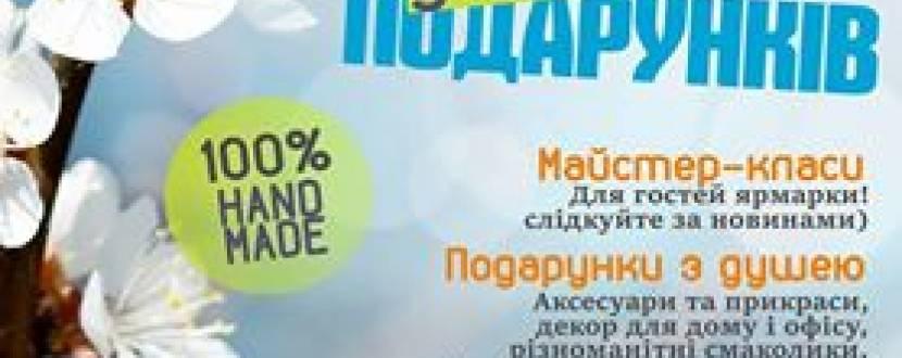 """Ярмарок хенд-мейд виробів та майстер-класи У ТЦ """"АЛАДДІН"""""""