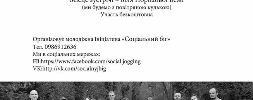 """Майстер-клас """"Спортивна ходьба"""""""