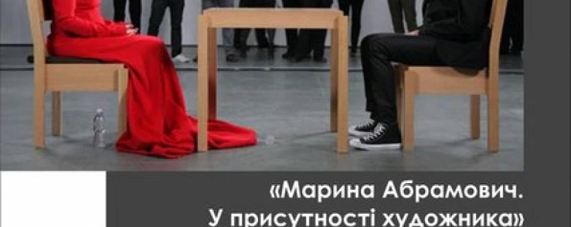"""Кінопоказ """"Марина Абрамович. У присутності художника"""""""
