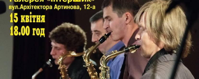 Музичний проект «Sax revolution»