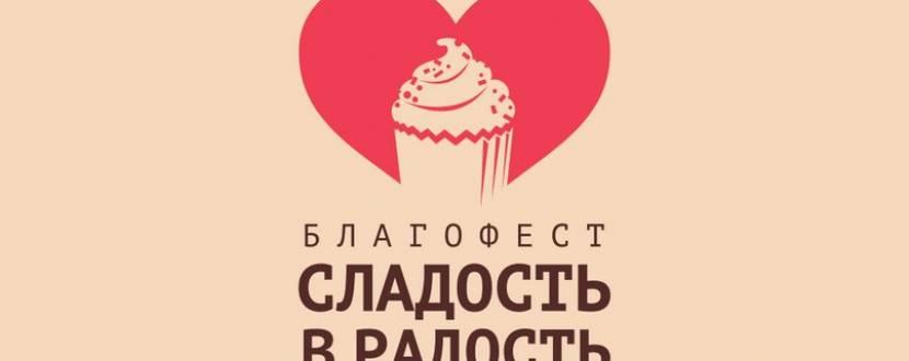 Благофест у парку імені Шевченка