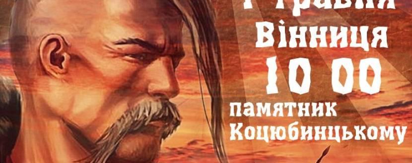 Український Першотравень у Вінниці 2015