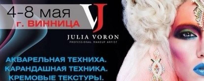 Авторський експрес-курс від Юлії Ворон