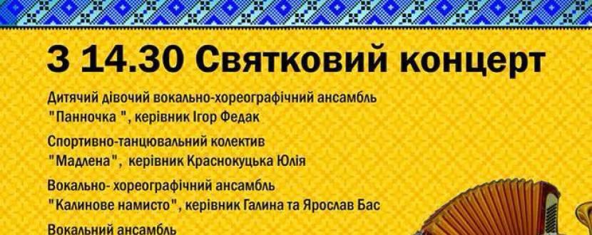 Львів святкує День матері