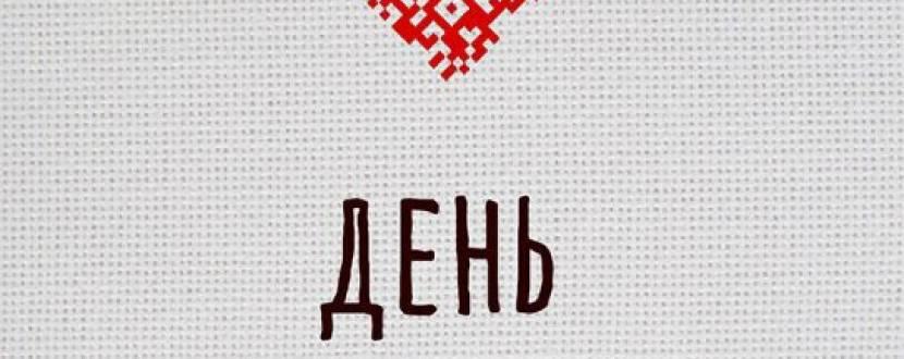 Львів святкує День вишиванки