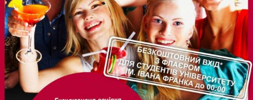 Вечірка Student's Party