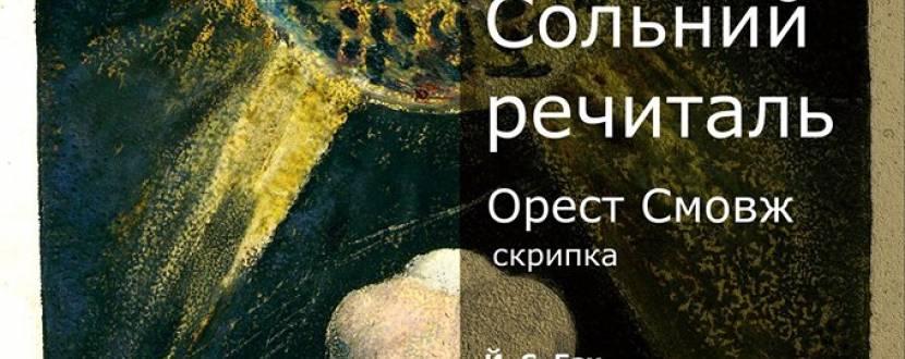 "Концерт ""Сольний речиталь"""