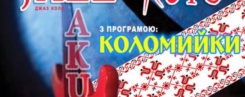 Проект JAZZ KOLO з програмою «Коломийки»