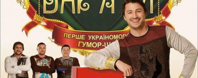 """Ювілейний концерт """"Вар'ятів"""""""