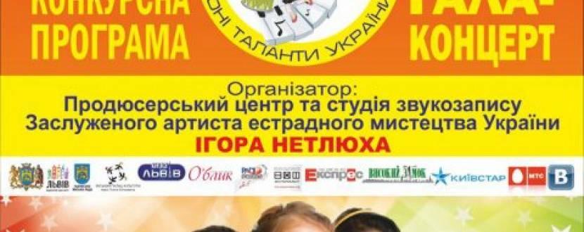 """Фестиваль-конкурс """"Юні таланти України"""""""