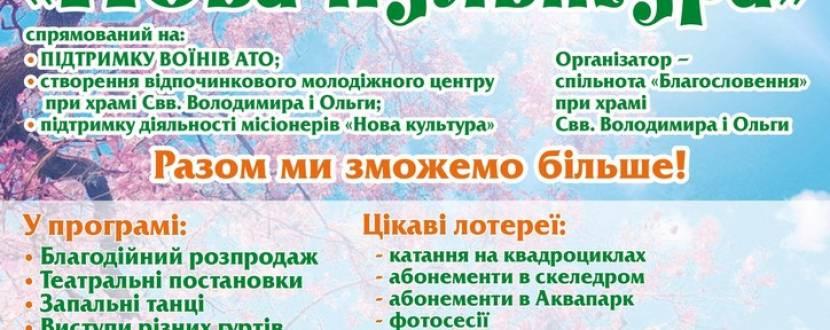 """Благодійний ярмарок """"Нова культура"""""""