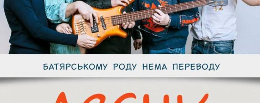 "Концерт гурту ""Лесик Band"""