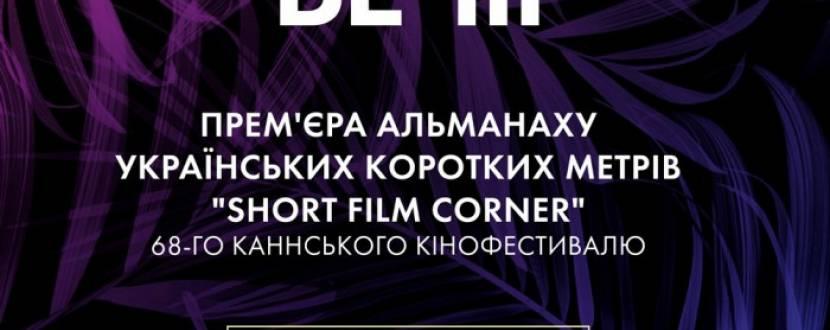 """«Каннський вечір» в кінотеатрі """"Київ"""""""