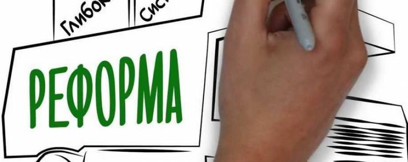 Експертне обговорення «Дорогою реформ: Як зміни законодавства вплинуть на життя вінничан»