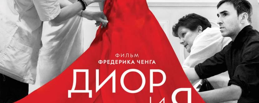 """В кінотеатрах столиці документальний фільм """"ДІОР І Я"""""""