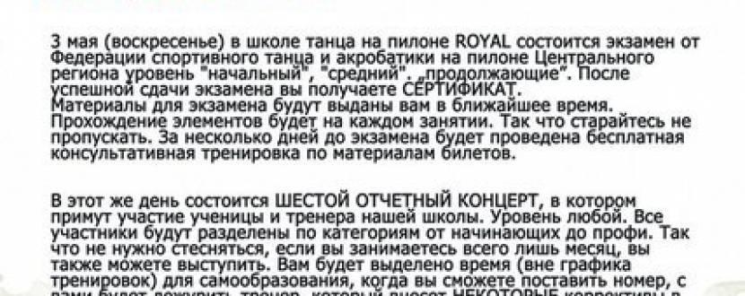 Звітний концерт і екзамен від Royal Pole Dance