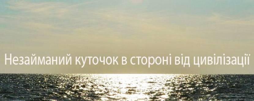 Відпочинок на морському узбережжі з Бідняжками