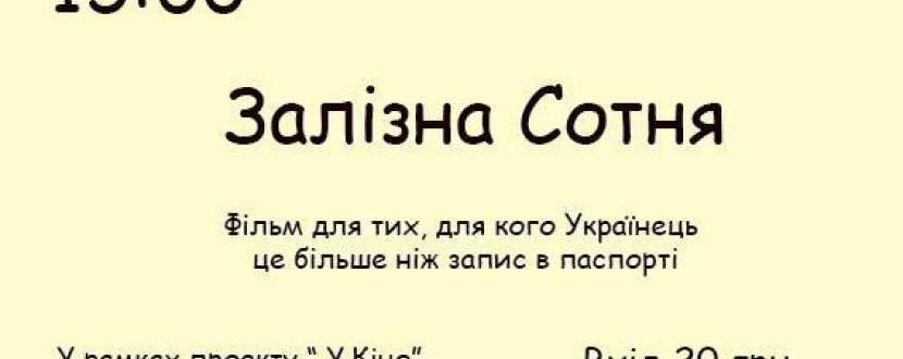 """Фільм Олеся Янчука """"Залізна сотня"""""""