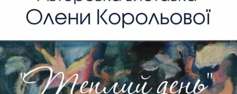 """Виставка Олени Корольової """"Теплий день"""""""