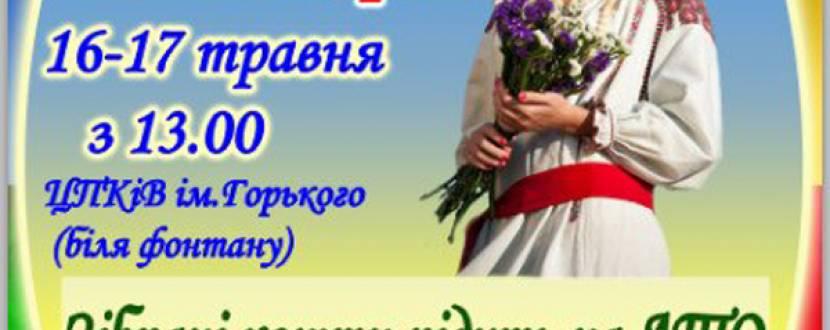 """Фотопроект """"Вишиванка - символ Європи"""""""