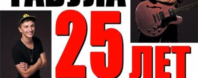 Гурт «Табула Раса» святкує 25-річний ювілей