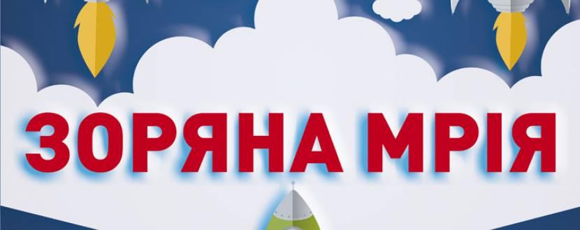 Дитячо-юнацький естрадний фестиваль «Зоряна Мрія»
