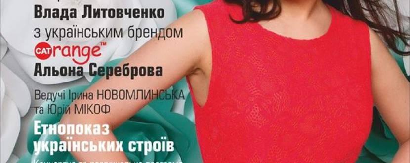 Тернопільські дні моди 2015