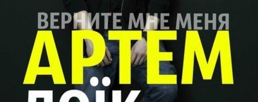 Концерт Артема Лоїка