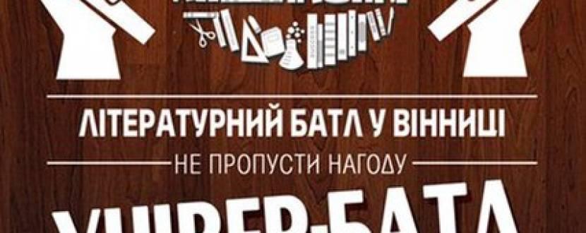 """Літературні двобої """"Універ-Батл"""""""