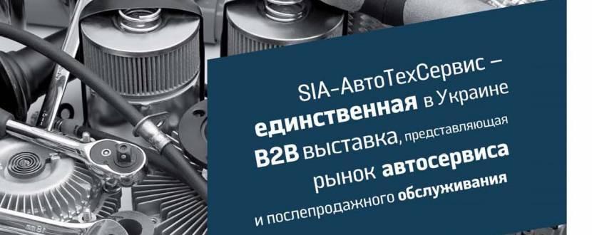 Міжнародна спеціалізована виставка SIA-АвтоТехСервіс