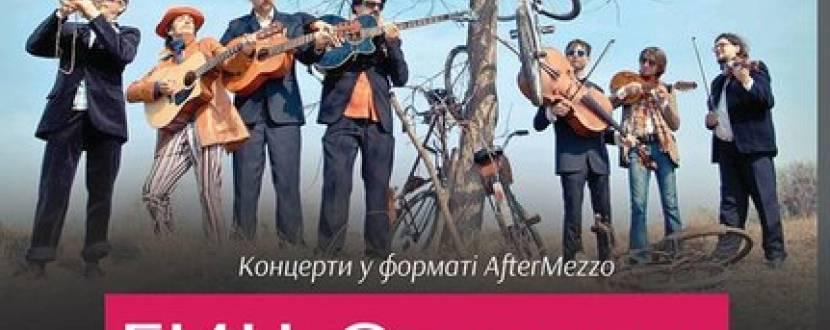 Концерти у форматі AfterMezzo