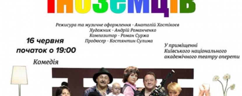 Богдан Бенюк у виставі «Люкс для іноземців»